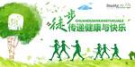 徒步传递健康与快乐