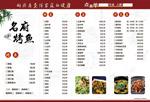 烤鱼价目表菜单
