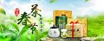 淘宝春茶节