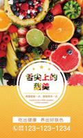新鲜水果宣传海报