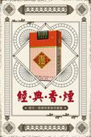 经典香烟海报