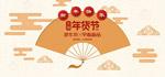 新春年货节海报
