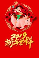 2019猪年吉祥