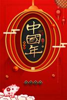 中国年春节好海报
