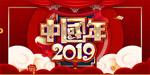 2019中国年海报