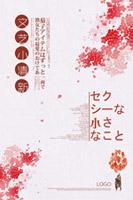 日系文艺促销海报