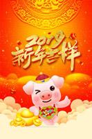 猪年新年吉祥喜庆