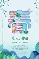 春季创意活动海报
