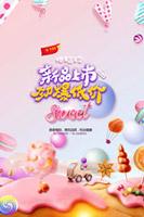 糖果零食促销海报
