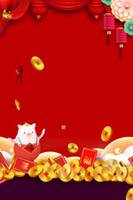 猪年海报背景元素