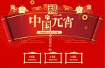 中国风淘宝元宵节