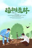 植树造林爱护环境