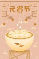 汤圆元宵节