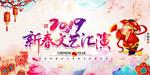 2019新春文艺汇演