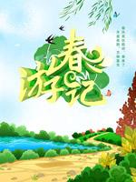 春游记海报