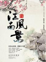 江南风景旅游宣传海报