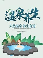 温泉养生广告海报