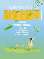 游春出游季海报