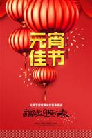 福猪迎新春元宵佳节
