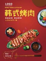 韩式烤肉宣传海报
