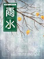节气之雨水海报
