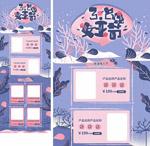 淘宝38女王节首页