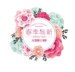 春季尚新艺术字