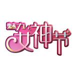 魅力女神节艺术字