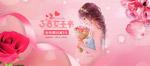 淘宝38女王节美妆