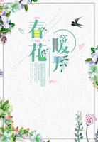 春暖花开海报