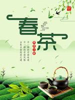 春茶新品上市海报