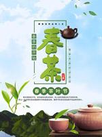 春季茶叶节海报