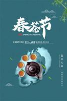 春茶节品茶之道