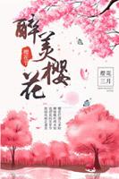 醉美樱花节海报