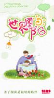 儿童图书日海报