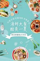 海鲜大餐美食海报