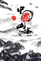 中国山水旅游海报