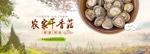 淘宝土特产干香菇