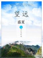 夏季风景旅游海报