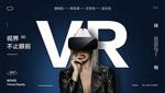 VR眼镜海报