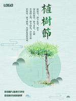 清新风植树节海报