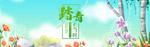 淘宝春季活动海报
