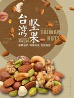 台湾坚果零食海报