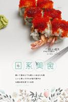 日系小清新美食海报