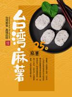 台湾麻薯美食海报