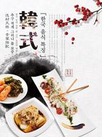 韩式美食海报