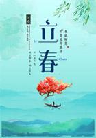 传统立春节气海报
