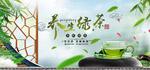 淘宝古风养生绿茶