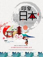 印象日本旅游海报