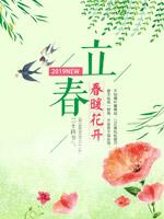 立春24节气海报
